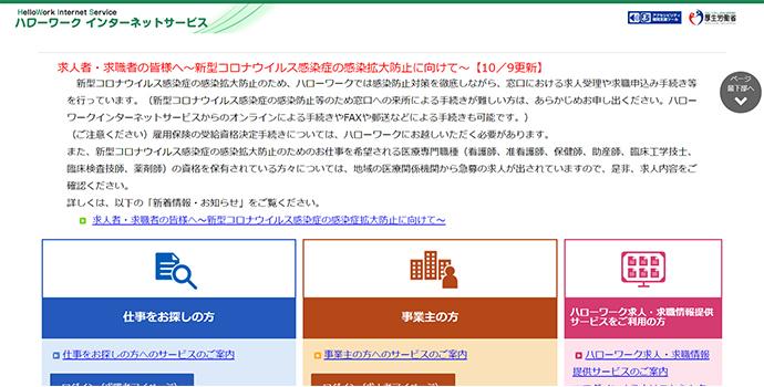 ハローワークインターネットサービスイメージ
